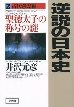 逆説の日本史〈2〉古代怨霊編 聖徳太子の称号の謎の書影