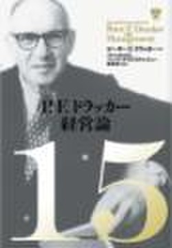 P.F.ドラッカー経営論第15章「日本の経営から学ぶもの」