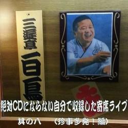 豆腐屋ジョニー マロニーでおじゃる!お年寄りがドンドン笑う 浅草演芸ホール夜トリ2015