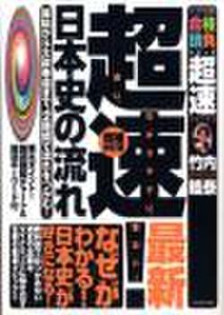 超速!最新日本史の流れ―原始から大政奉還まで、2時間で流れをつかむ!