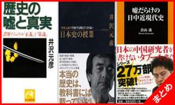 日本近代史の嘘と真実 特集