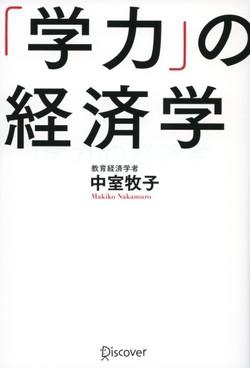 「学力」の経済学の書影