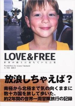 LOVE&FREE―世界の路上に落ちていた言葉の書影