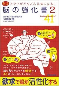 アタマがどんどん元気になる!! もっと脳の強化書2