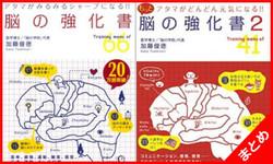 脳の強化書 2巻セット