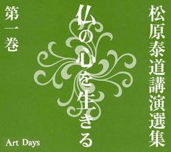 松原泰道講演選集 仏の心を生きる 第一巻「禅ともののあわれ」