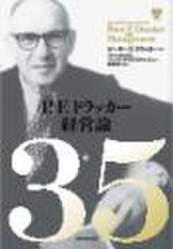 P.F.ドラッカー経営論第35章「プロフェッショナル・マネジャーの行動原理」