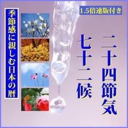 季節感に親しむ日本の暦―二十四節気と七十二候(1.5倍速版付き)
