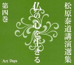 松原泰道講演選集 仏の心を生きる 第四巻「釈尊最初の説法『四諦・八正道』」