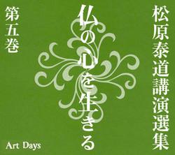 松原泰道講演選集 仏の心を生きる 第五巻「般若心経のこころ」