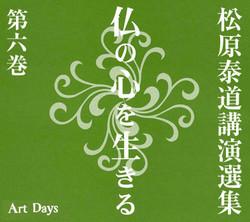 松原泰道講演選集 仏の心を生きる 第六巻「道元禅師に学ぶ」
