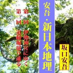 坂口安吾「安吾の新日本地理(第1回、第2回)―伊勢神宮へゆく/道頓堀罷り通る」