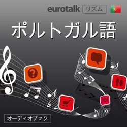 Eurotalk リズム ポルトガル語