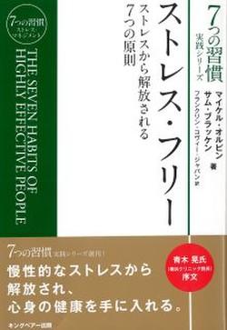 ストレス・フリー (7つの習慣実践シリーズ)