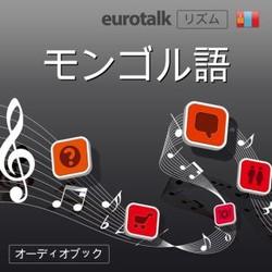 Eurotalk リズム モンゴル語