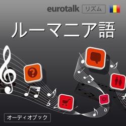 Eurotalk リズム ルーマニア語