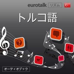 Eurotalk リズム トルコ語
