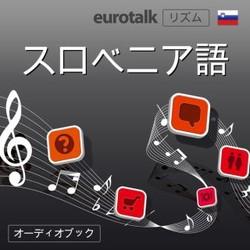 Eurotalk リズム スロベニア語