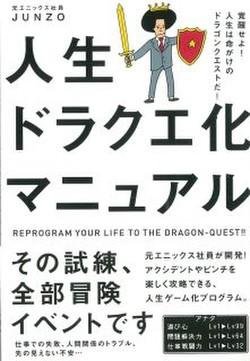 人生ドラクエ化マニュアル - 覚醒せよ! 人生は命がけのドラゴンクエストだ!