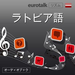 Eurotalk  リズム ラトビア語