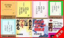 中谷彰宏 オーディオブックコレクション
