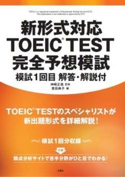 新形式対応 TOEIC(R)TEST 完全予想模試 模試1回目 解答・解説付【電子書籍版】別売音声