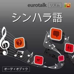 Eurotalk  リズム シンハラ語