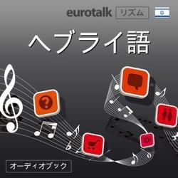 Eurotalk  リズム ヘブライ語