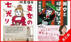 林真理子の「美女入門」オーディオブック2冊セット
