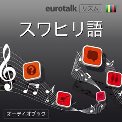 Eurotalk リズム スワヒリ語