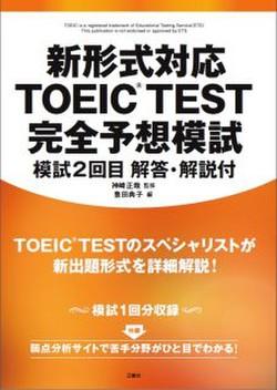 新形式対応 TOEIC(R)TEST 完全予想模試 模試2回目 解答・解説付【電子書籍版】別売音声
