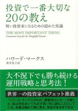 投資で一番大切な20の教え―賢い投資家になるための隠れた常識