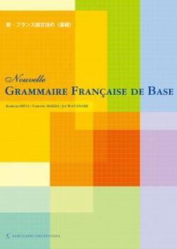 新・フランス語文法の基礎
