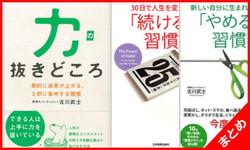 古川武士 オーディオブックコレクション