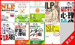 NLPコンプリートパックの書影