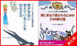 ぐっどうぃる博士の恋愛相談室 2巻セット