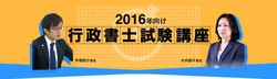 行政書士2016講座 行政法 第18回「行政救済法の体系」