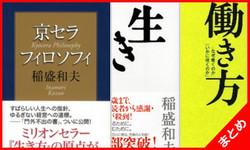 3冊の書影