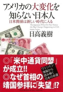 アメリカの大変化を知らない日本人