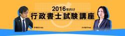 行政書士2016講座 行政法 第1回~第37回全パック