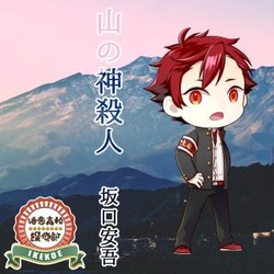 活恋高校☆探偵部「山の神殺人」