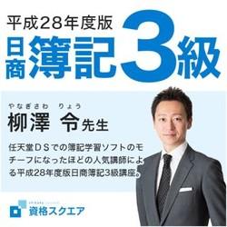 日商簿記3級講座 第3回「預金取引・商品売買取引1」