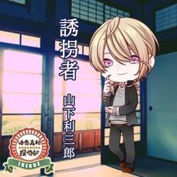 活恋高校☆探偵部「誘拐者」
