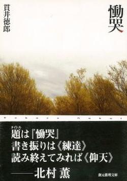 『慟哭』の書影
