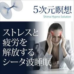 5次元瞑想 ストレスと疲労を解消するシータ波睡眠
