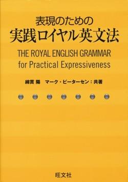 表現のための実践ロイヤル英文法 英作文のための暗記用例文300