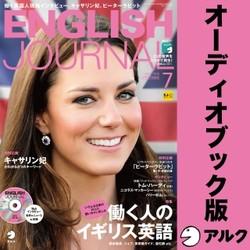 ENGLISH JOURNAL(イングリッシュジャーナル)2016年7月号