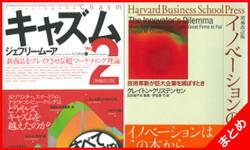 ビジネスマン必読!キャズム・イノベーションのジレンマセット