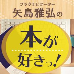 矢島雅弘の「本が好きっ!」(特集『出世酒場 ビジネスの極意は酒場で盗め』著者・マッキー牧元さん)