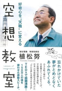 """好奇心を""""天職""""に変える空想教室の書影"""